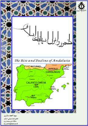 Book_Andalusia_1390