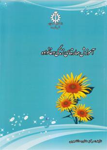 Book_Maharatha_1390