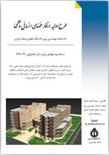 Book_TarhDaBarq_90