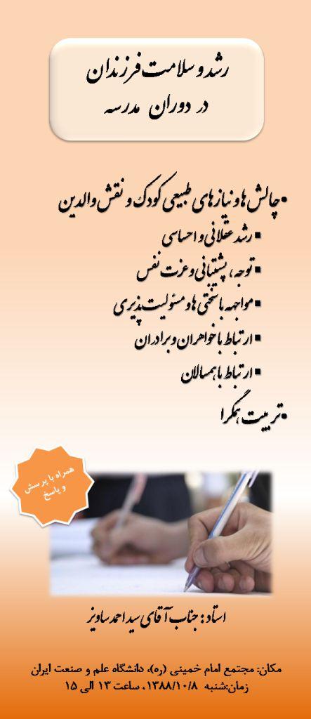 Stand_School1_Roshd vaSalamate