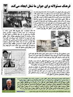 Infogram_asaviz_ir_Soc5001_Thumb